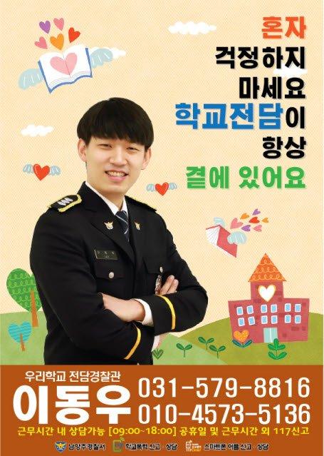 학교 전담 경찰관