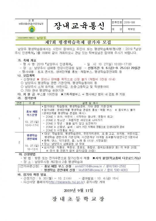 제7회 남양주시 평생학습 축제 참가자 모집 안내 교육통신문001