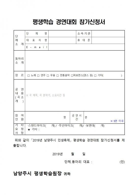 제7회 남양주시 평생학습 축제 참가자 모집 안내 교육통신문003